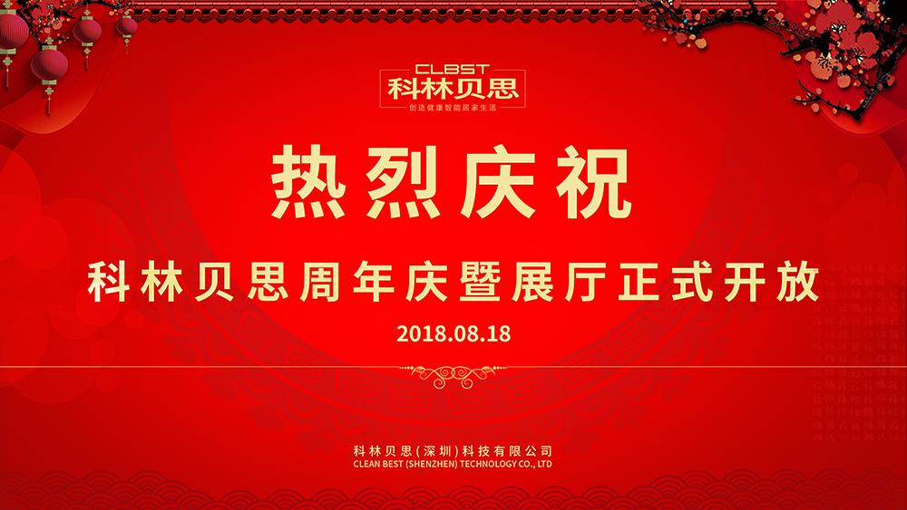 2018周年庆配图01.jpg